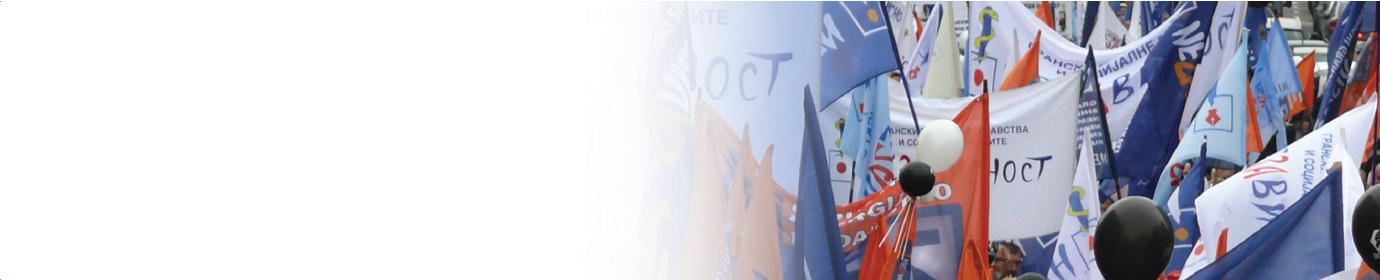 Dobrodošli na sajt sindikata RTS NEZAVISNOST